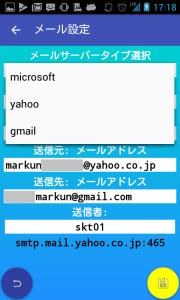 jpn_05mail_setting2